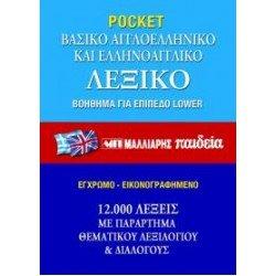 ΒΑΣΙΚΟ ΑΓΓΛΟΕΛΛΗΝΙΚΟ & ΕΛΛΗΝΟΑΓΓΛΙΚΟ ΛΕΞΙΚΟ /POCKE
