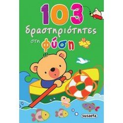103 ΔΡΑΣΤΗΡΙΟΤΗΤΕΣ ΣΤΗ ΦΥΣΗ