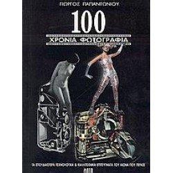 100 ΧΡΟΝΙΑ ΦΩΤΟΓΡΑΦΙΑΣ