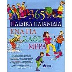 365 ΠΑΙΔΙΚΑ ΠΑΙΧΝΙΔΙΑ