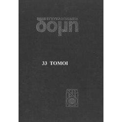 (ΣΕΤ) ΕΓΚΥΚΛΟΠΑΙΔΕΙΑ ΔΟΜΗ - 32 ΤΟΜΟΙ (+CD)