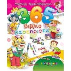 365 ΒΙΒΛΙΟ ΔΡΑΣΤΗΡΙΟΤΗΤΩΝ 1