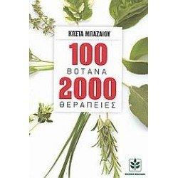 100 ΒΟΤΑΝΑ 2000 ΘΕΡΑΠΕΙΕΣ (ΕΚΔΟΣΗ 36η)