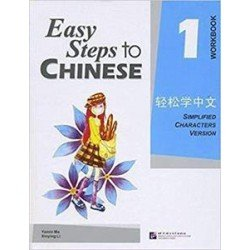 EASY STEPS TO CHINESE 1 WORKBOOK