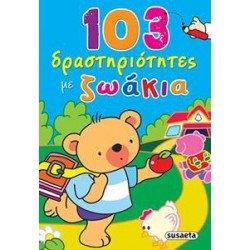 103 ΔΡΑΣΤΗΡΙΟΤΗΤΕΣ ΜΕ ΖΩΑΚΙΑ
