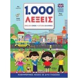 1000 ΛΕΞΕΙΣ ΑΓΓΛΙΚΑ - ΕΛΛΗΝΙΚΑ