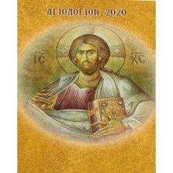 ΑΓΙΟΛΟΓΙΟΝ 2020