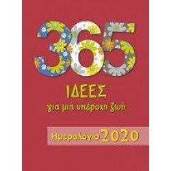 365 ΙΔΕΕΣ ΓΙΑ ΜΙΑ ΥΠΕΡΟΧΗ ΖΩΗ ΗΜΕΡΟΛΟΓΙΟ 2020
