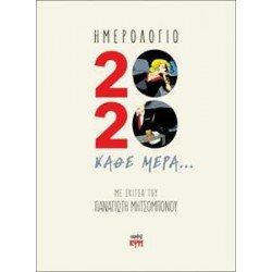 ΗΜΕΡΟΛΟΓΙΟ 2020 ΚΑΘΕ ΜΕΡΑ