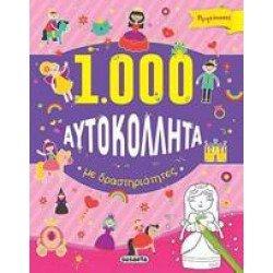 1.000 ΑΥΤΟΚΟΛΛΗΤΑ ΜΕ ΔΡΑΣΤΗΡΙΟΤΗΤΕΣ: ΠΡΙΓΚΙΠΙΣΣΕΣ