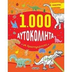 1.000 ΑΥΤΟΚΟΛΛΗΤΑ ΜΕ ΔΡΑΣΤΗΡΙΟΤΗΤΕΣ: ΔΕΙΝΟΣΑΥΡΟΙ